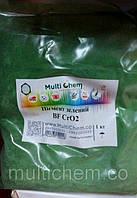 Окис хрому CrO2, зелений. Німеччина.10 кг Пігмент для бетону, тротуарної плитки
