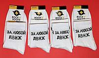 """Носки с приколами демисезонные Rock""""n Socks  Украина универсал 37-44"""