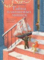 Детская книга Бруно Хэхлер: Тайна плюшевых мишек Для детей от 1 года