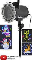 Лазерный проектор Star Shower ZP4 (разноцветные картинки) (3271)