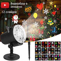 Лазерный проектор Star Shower Slide Show ZP1 (12 слайдов) + пульт (6741)