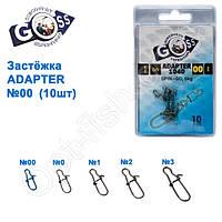 Застежка GOSS Adapter 1040BN №00 (10шт)