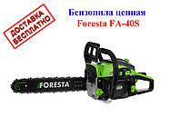 Бензопила Foresta FA-40S, 2,4кВт, шина 40см!