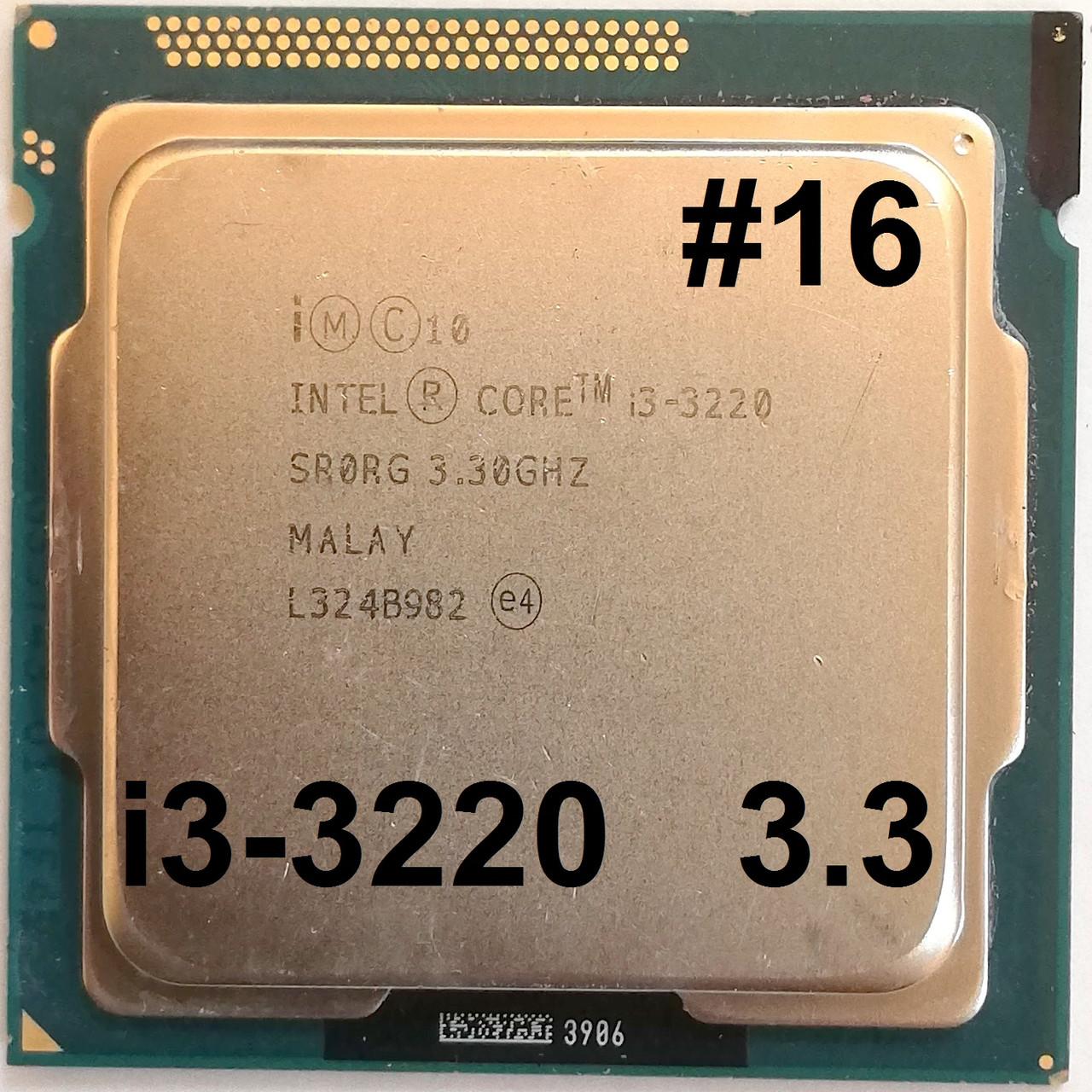 Процессор ЛОТ#16 Intel Core i3-3220 L1 SRORG 3.3GHz 3M Cache Socket 1155 Б/У