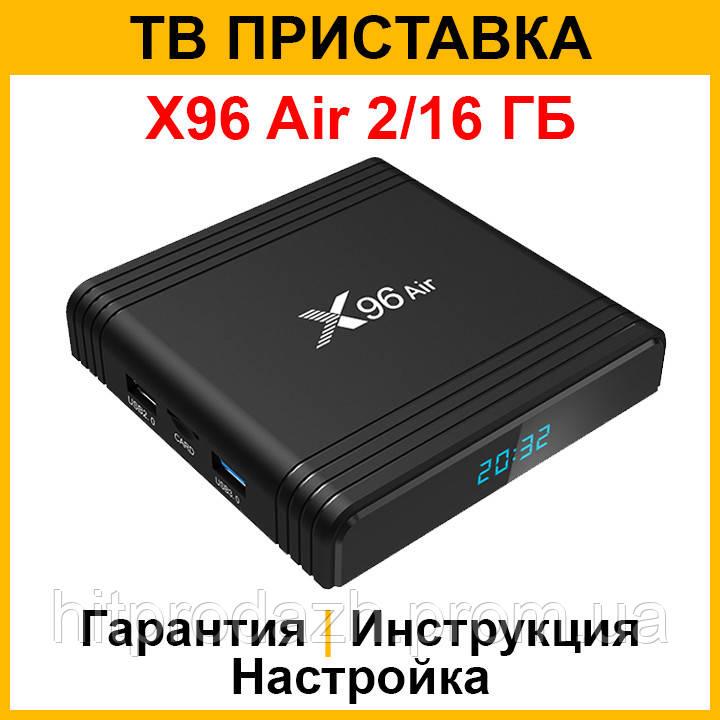 Смарт ТВ приставка X96 Air 2/16 ГБ S905X3 Андроид 9 (Android Smart TV Box, медиаплеер, ТВ тюнер)