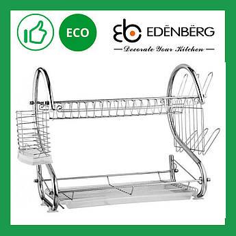 Сушилка из нержавеющей стали для посуды настольная Edenberg (EB-2109)