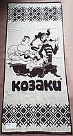 """Полотенце махровое """"Козаки"""" 67*150"""