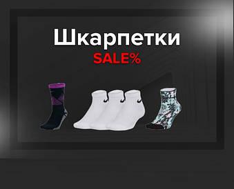 Шкарпетки