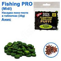 Плавающая насадка пено-тесто в таблетках fishing PRO midi 30g (Анис)