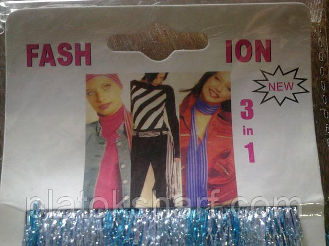 """Шарф-пояс, женские шарфы """"Три в одном"""" молодежные под джинсы"""