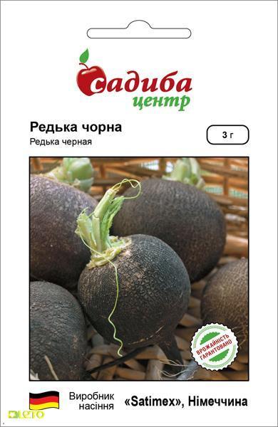 Семена редьки чёрной, Satimex,Германия, 3г
