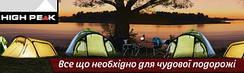 ⭐ ТУРИЗМ: кемпинг, палатки, спальные мешки, ножи, мультитулы, фонари, аксессуары