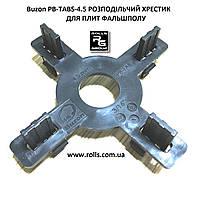 PB-TABS-4,5мм h17мм Разделительный крестик на регулируемые опоры Buzon серии PB для прямоугольных плит