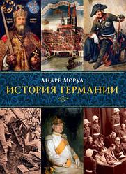 Книга Історія Німеччини. Автор - Андре Моруа (Колібрі)