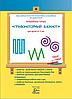 """""""Графомоторный блокнот"""" для детей от 2 лет. Два маркера в комплекте (зелёный), Юлия Фишер"""