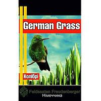 Семена газонной травы German Grass Колибри 1 кг, Германия