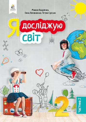 Я досліджую світ 2 клас. Підручник. Ч.2. Вашуленко М.С., Ломаковська Г.В. та ін.