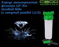 """Корпус магистрального фильтра 10"""" для холодной воды (с латунной резьбой L1/2)"""