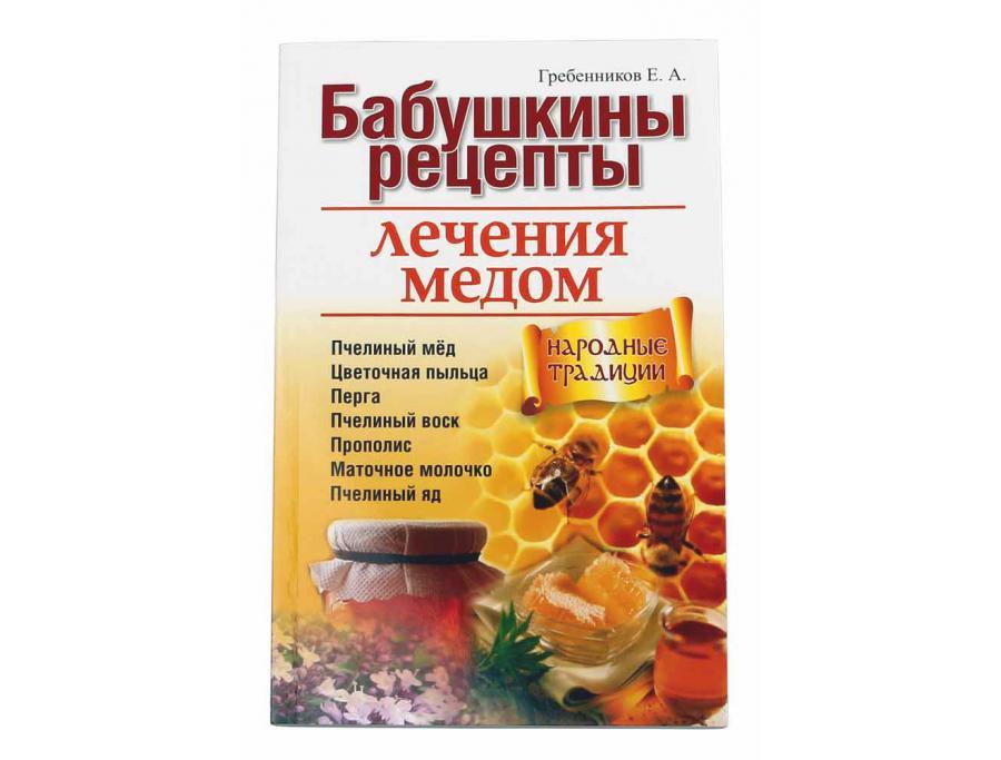 Бабушкины рецепты лечение медом