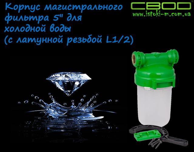 """магистральный фильтр 5"""" для холодной воды с латунной резьбой 1/2"""""""