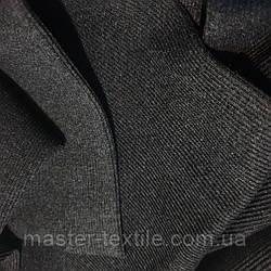 Трикотаж Рибана (кашкорсе)  Полотно (темно серый)
