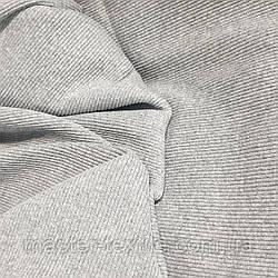 Трикотаж Рибана (кашкорсе)  Полотно (светло  серый)