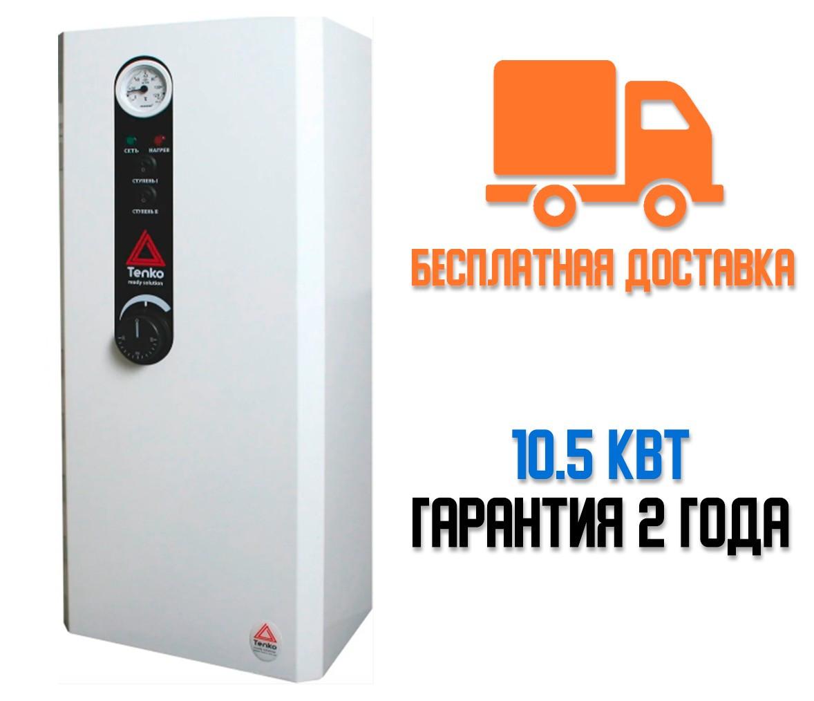 Котел электрический Tenko  10.5 кВт/380 стандарт Бесплатная доставка!