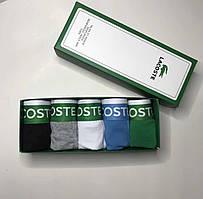 Набор брендовых мужских трусов Lacoste.Подарочный набор мужского белья. ТОП качество!!! Реплика.