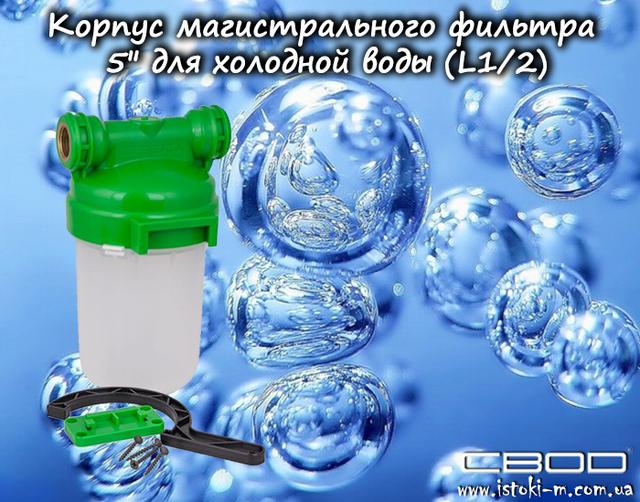 магистральный фильтр для холодной воды 5 свод