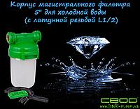 """Корпус магистрального фильтра 5"""" для холодной воды (с латунной резьбой L1/2)"""