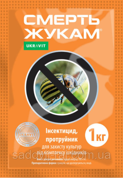 Инсектицид Смерть жукам ВГ 1 кг Аптека Садовника ( UKRAVIT)
