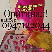 Капсулы для похудения схуднення Перец 36 капсул от аппетита, старый состав