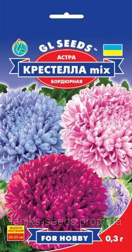 Астра Крестелла Бордюрная 0,3г GL Seeds
