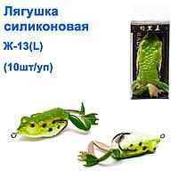 Лягушка силиконовая Ж-13 (L)*