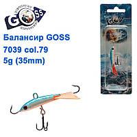 Балансир Goss 7039 5g col. 79 (35mm)
