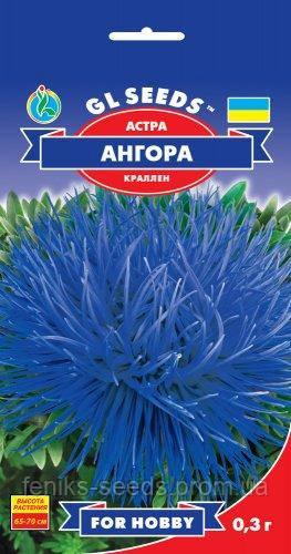 Астра Ангора 0,3г GL Seeds