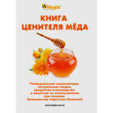 Книга ценителя меда