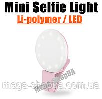 Кольцевая лампа вспышка подсветка для селфи универсальная светодиодная с аккумулятором Selfie Ring VB9 Розовая