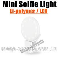 Кольцевая лампа вспышка подсветка для селфи универсальная светодиодная с аккумулятором Selfie Ring VB9 Белая