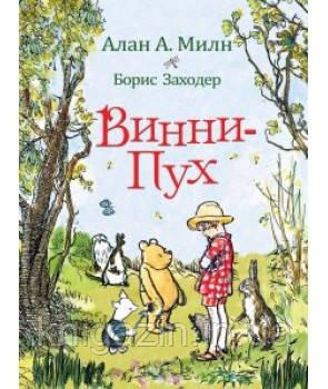 Детская книга Алан А. Милн, Борис Заходер Винни-Пух Для детей от 3 лет