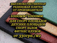 Резиновая плитка PREMIUM 1м x1м спортзал улица PRO H=6мм 10мм 20мм 30мм
