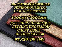 Резиновая плитка 1м x1м H=20мм Premium на детскую площадку PRO высокое качество