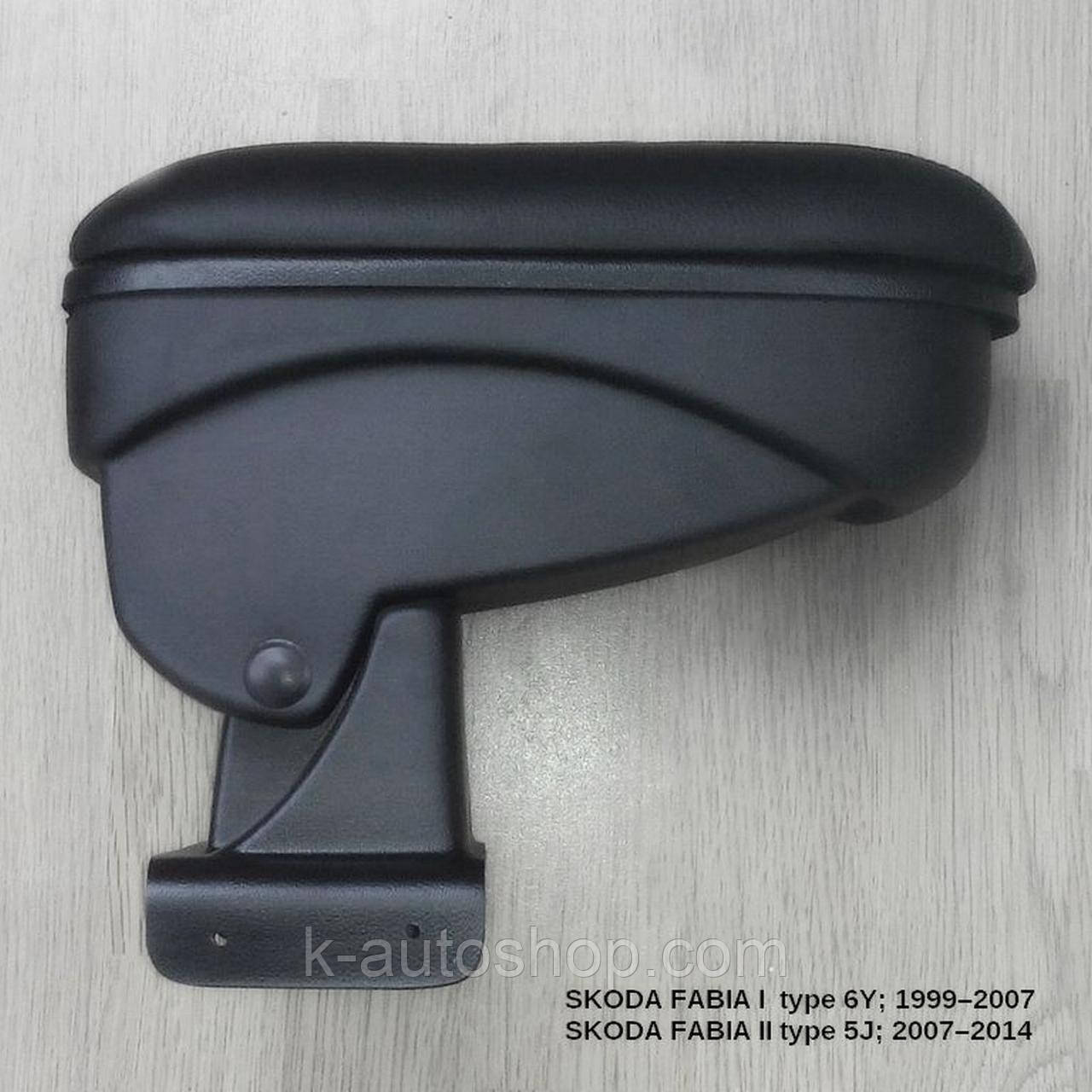 Подлокотник Armcik S1 Skoda Fabia I 1999-2007 / Fabia II 2007-2014 со сдвижной крышкой