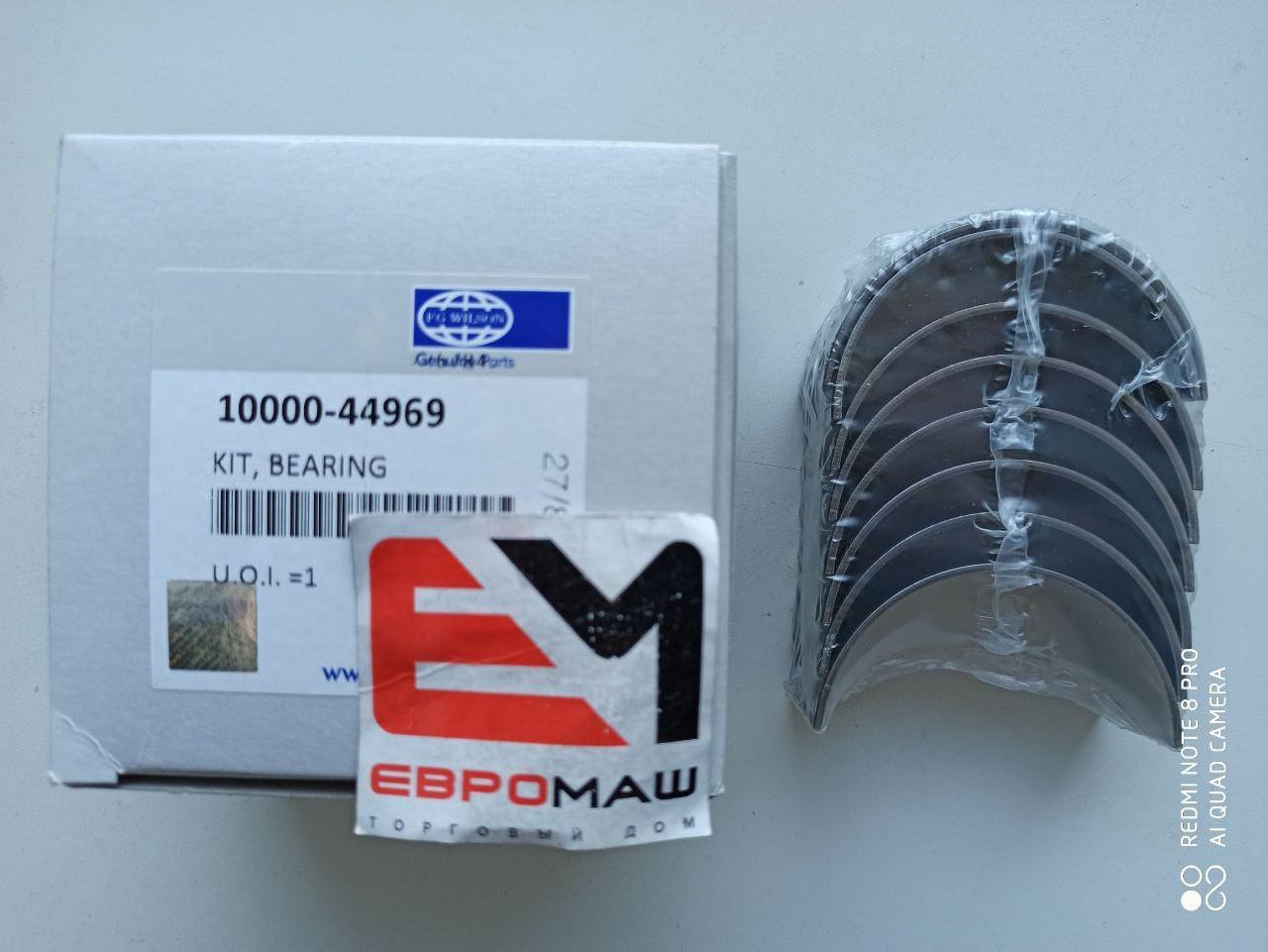 U5ME0034 Комплект вкладышей шатунных (стандарт) Perkins (10000-44969) оригинал