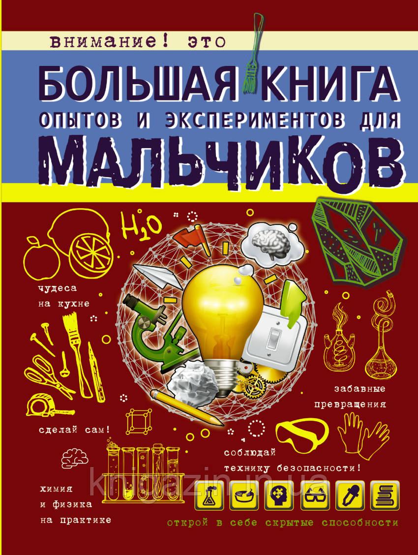 Книга Большая книга опытов и экспериментов для мальчиков Для детей от 7 лет