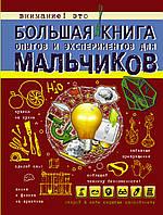 Книга Большая книга опытов и экспериментов для мальчиков Для детей от 7 лет, фото 1