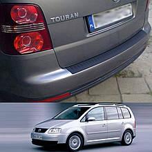 Пластиковая накладка заднего бампера для Volkswagen Touran 03.2003-07.2010