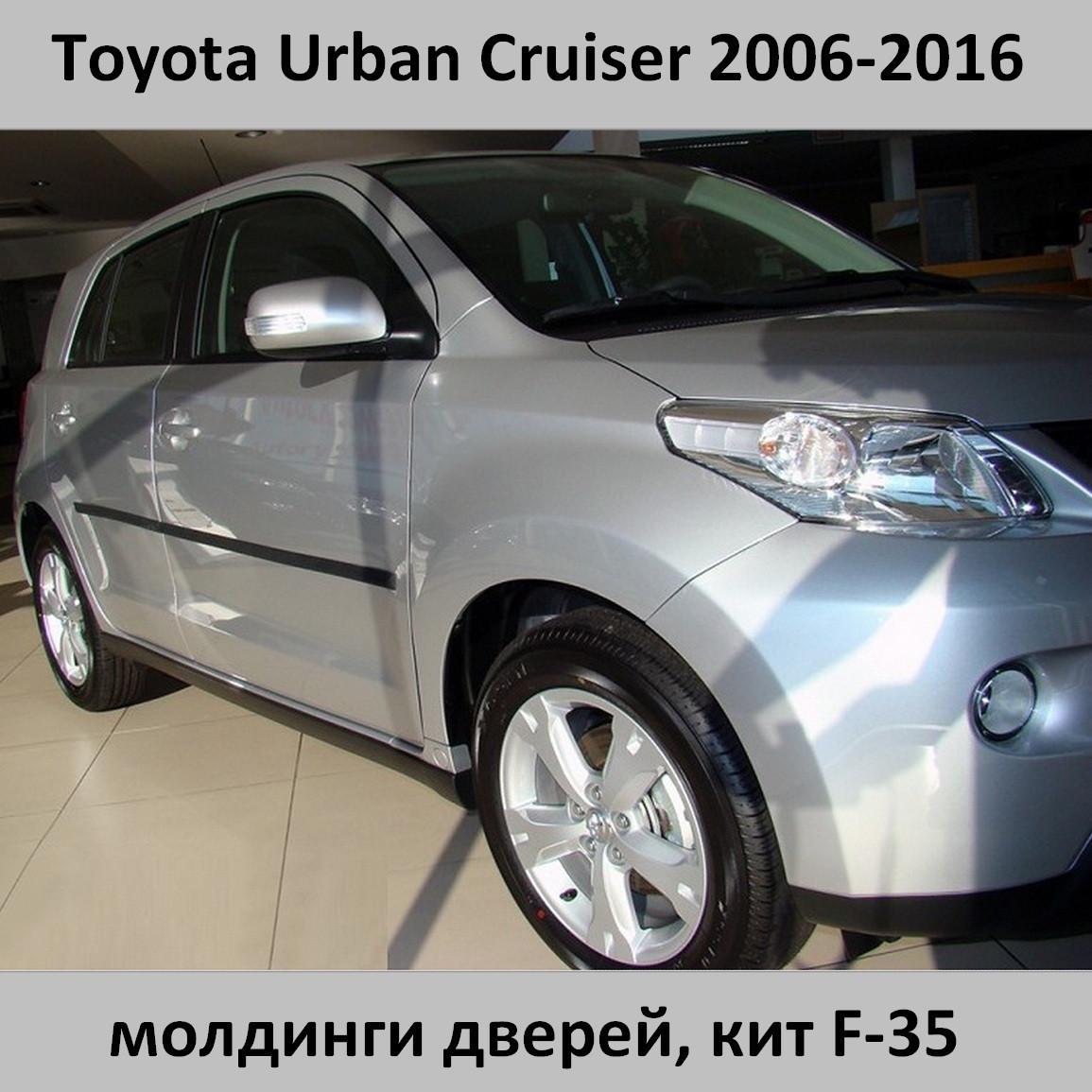 Молдинги на двери для Toyota Urban Cruiser 2006-2016