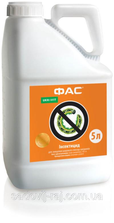 Инсектицид Фас КС 5 л Аптека Садовника ( UKRAVIT)