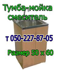 Тумба, мойка, смеситель (размер 50х60 см)